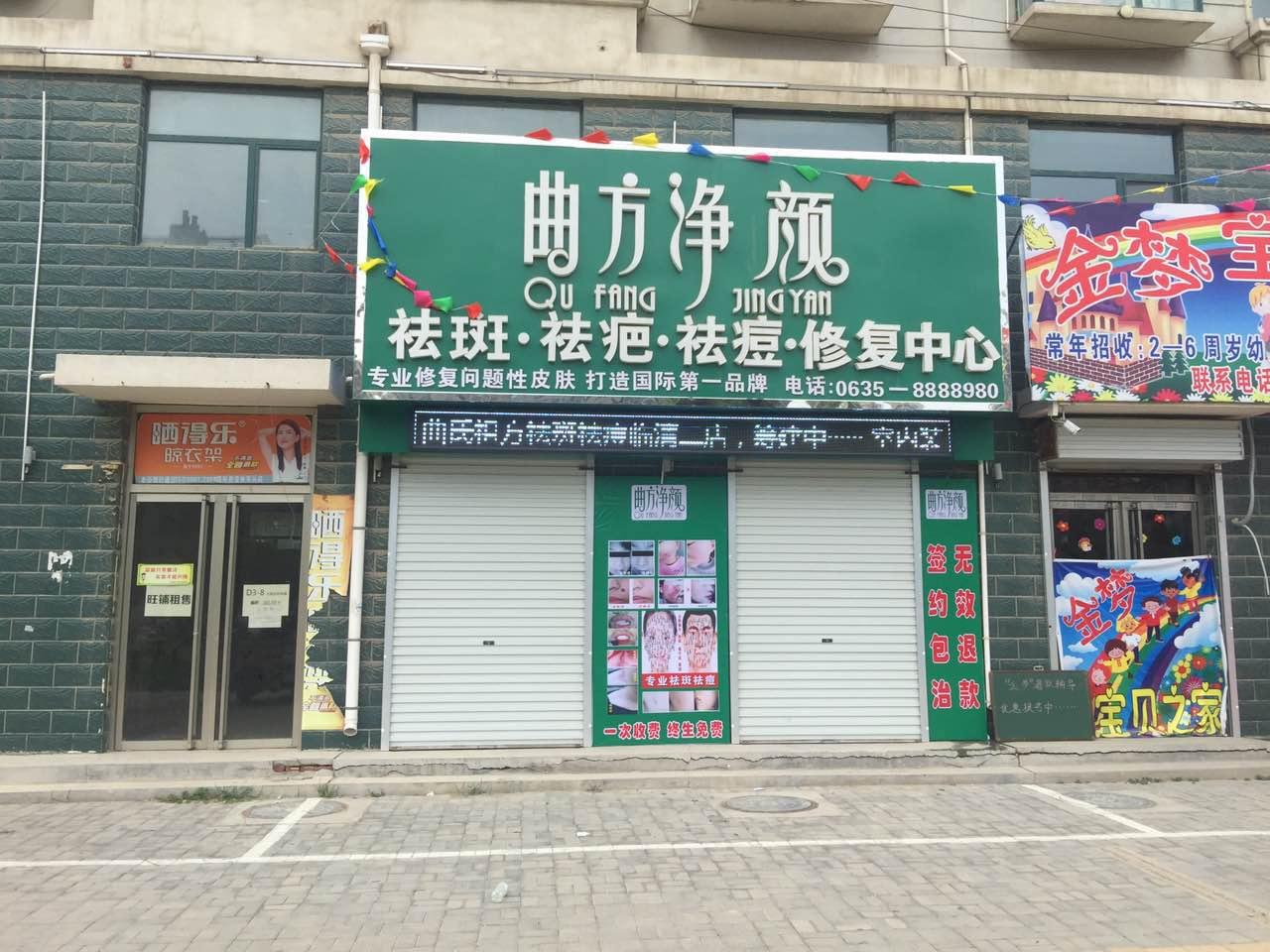 山东临清店