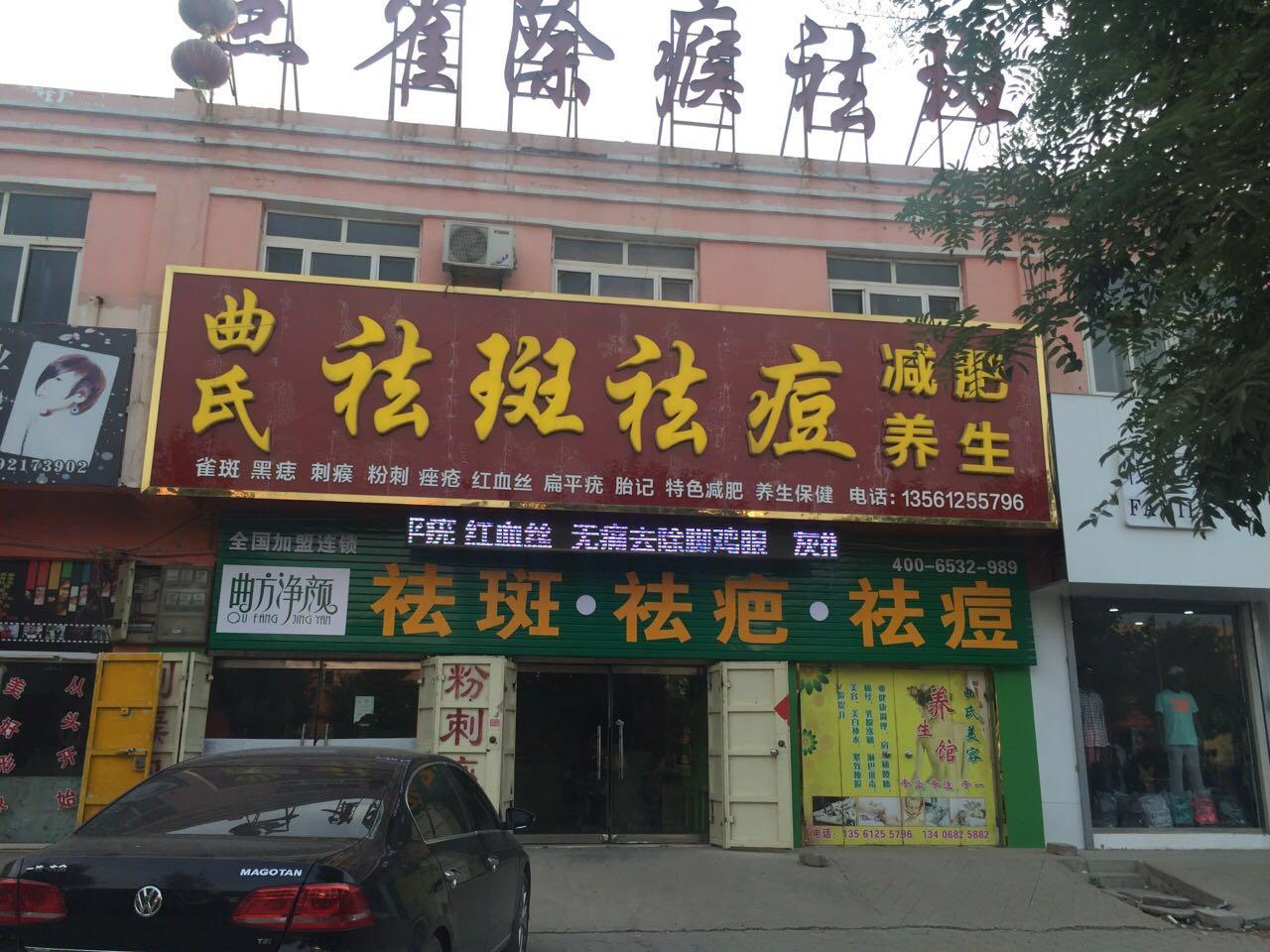 山东冠县闫营店