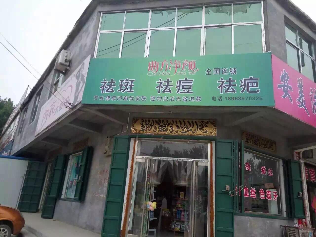 山东莘县张鲁店加盟店合影