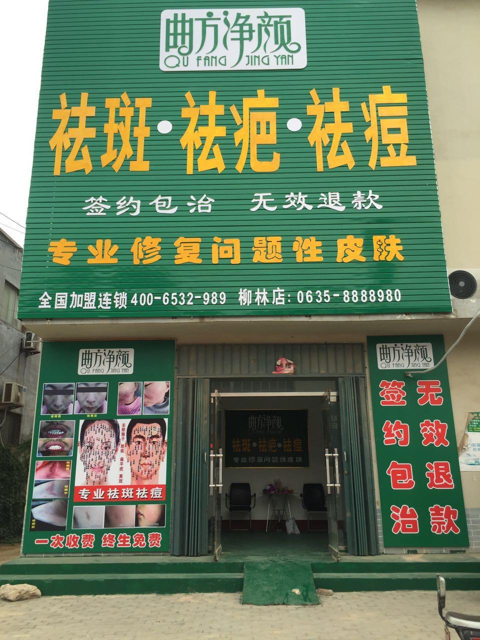 山东冠县柳林店