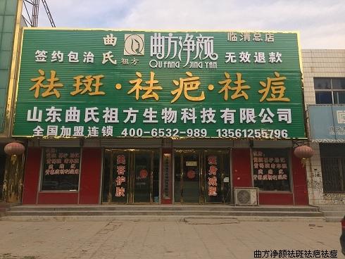 新万博manbetx官网登录临清店