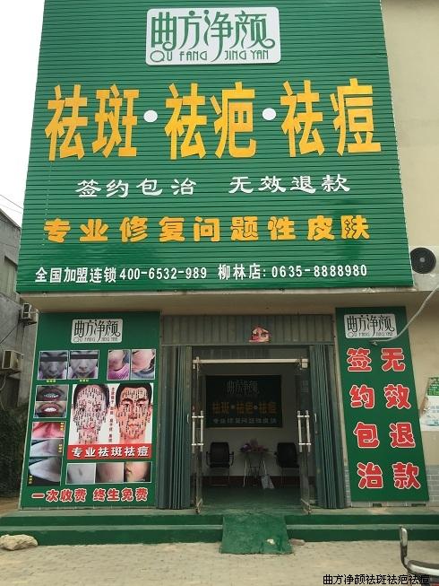 新万博manbetx官网登录山东柳林加盟店