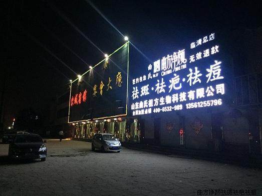新万博manbetx官网登录临清店1
