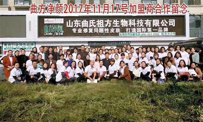 2017-11-17加盟商合影留念