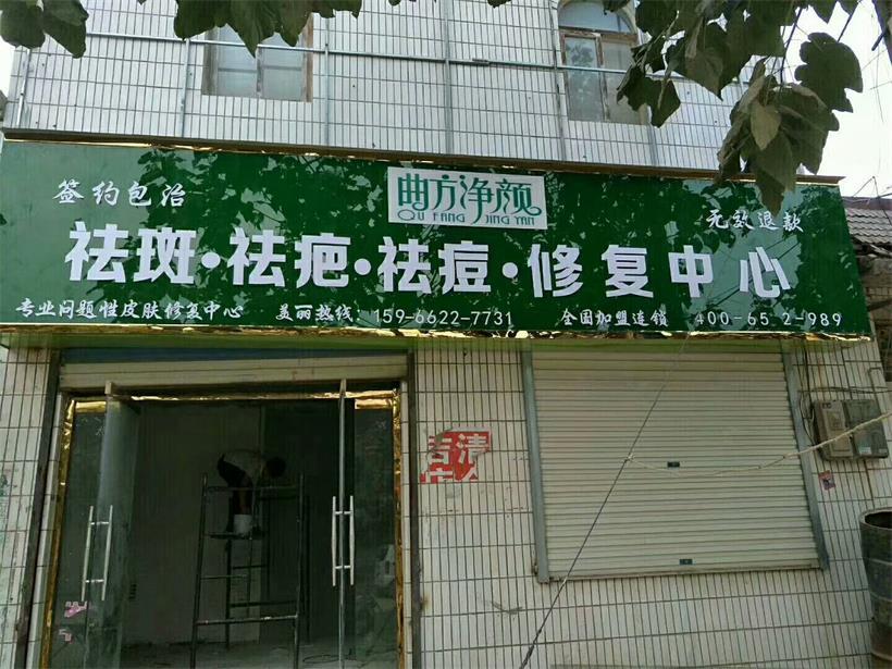 新万博manbetx官网登录加盟商店面