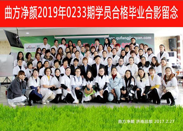 新万博manbetx官网登录2019年0233期加盟商合影留念