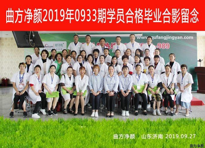 新万博manbetx官网登录2019年0933期加盟商合影留念