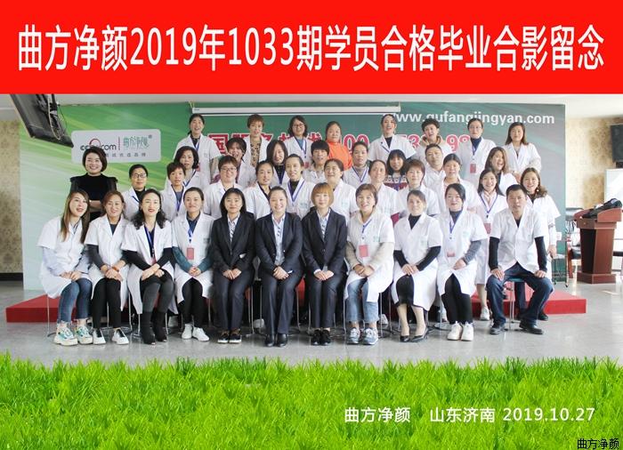 新万博manbetx官网登录2019年1033期加盟商合影留念