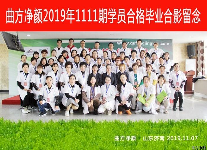 新万博manbetx官网登录2019年1111期加盟商合影留念